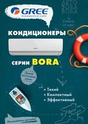 Кондиционер GREE,  Борисов